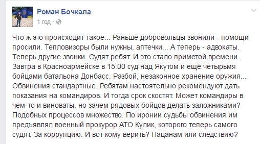 Луценко предложил задержанным по делу о незаконной добыче янтаря давать показания против своих покровителей - Цензор.НЕТ 6770
