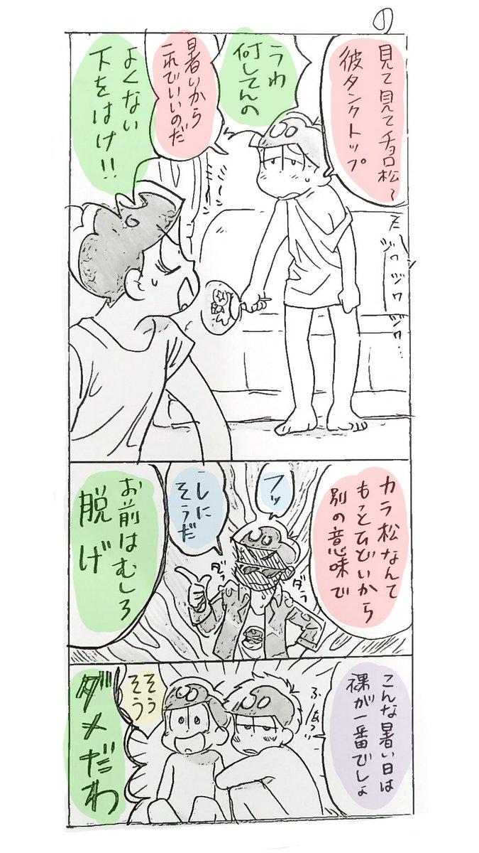 【まんが】暑いときには(おそ松さん)