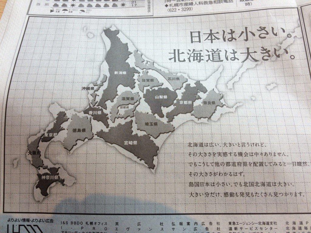 北海道新聞に掲載されてるこの広告が秀逸過ぎる。 https://t.co/nXuCtgYbFF
