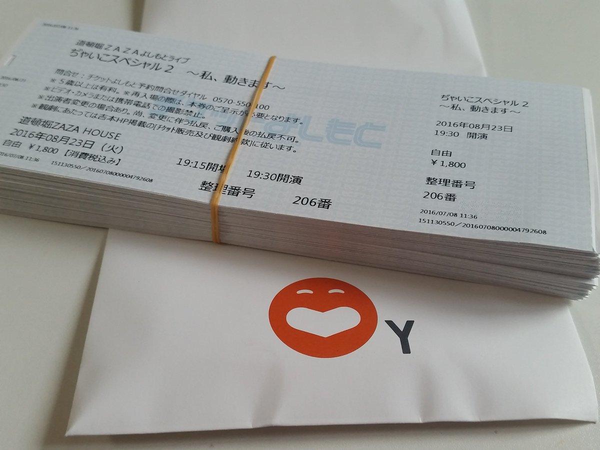 おはヨーデル! 来ました、来ました。手元に震え上がるほどのチケットの束が。 皆様、8月23日(火)ぢゃいこスペシャル2です。 チケットよしもとからも購入出来ますし、手売りチケットもガンガン受付中です!!! よろしくお願いいたします。 https://t.co/YTeJ6WjOIP