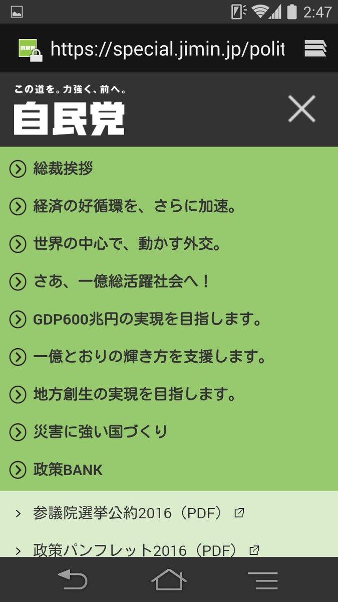 おい、#安倍晋三、@AbeShinzo 公約に書いていないことは公約を全部達成してからにしろ。まずはGDP600兆円、早く達成しろよ。 http://twitter.com/anonymous2160/status/752280110028300288/photo/1pic.twitter.com/ssW1libLlb