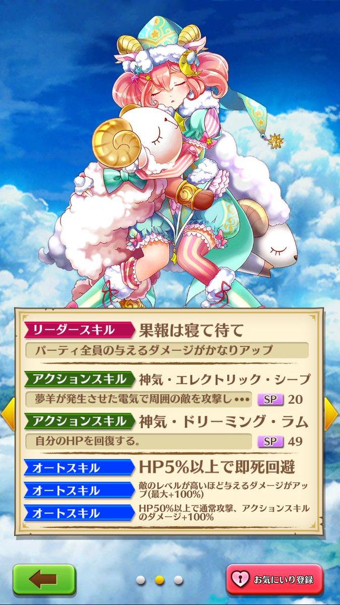 【白猫】神気解放ネムのステータス&スキル性能が判明!羊ファンネルにS2の各種バフ・バリアが超強力!【プロジェクト】