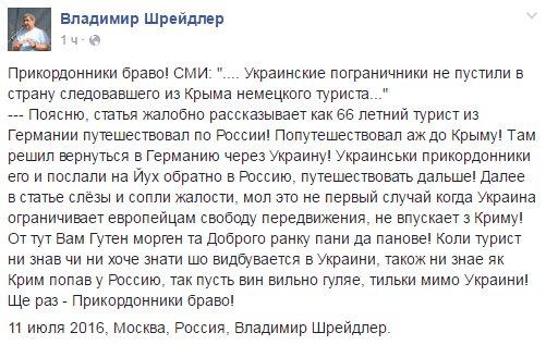 Россия с самого начала лгала о MН17 и создавала поддельные доказательства вины Украины, - основатель Bellingcat - Цензор.НЕТ 6683