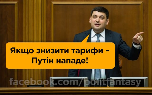 Image result for тарифи в україні - куди вище анекдоти