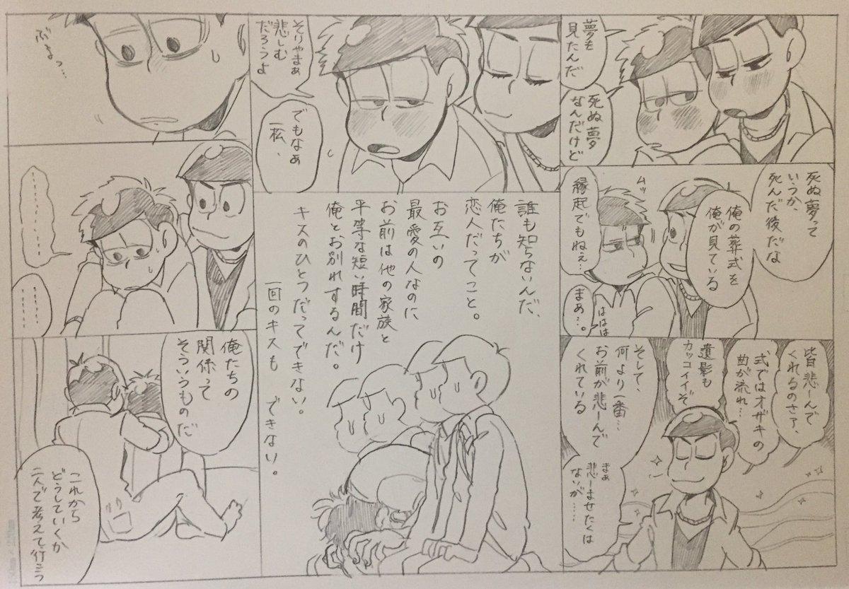【おそ松さんマンガ】『隠すということ』(カラ一)