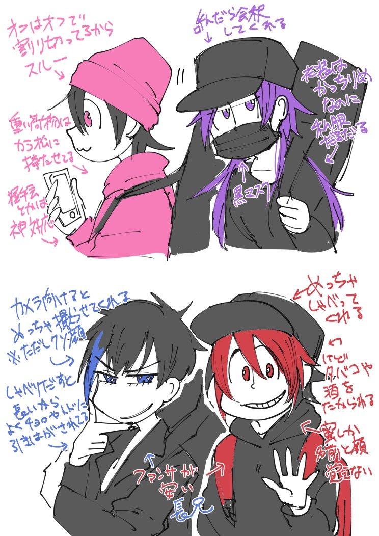 おそ松 さん かっこいい 漫画 pixiv