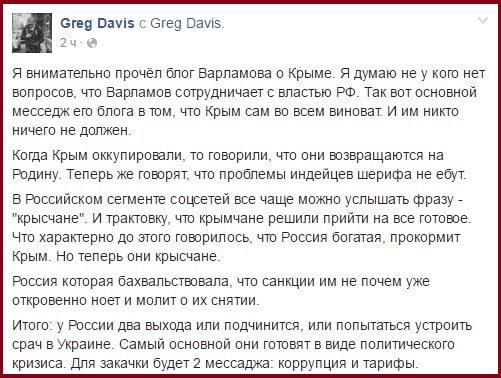 """Оккупанты ищут """"врагов"""" в Крыму для оправдания своих неудач и отвлечения внимания от социальных проблем, - Чубаров - Цензор.НЕТ 5957"""