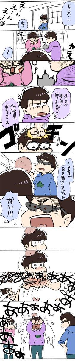 普段は殴らない次男に殴られてギャン泣きする四男(おそ松さん漫画)