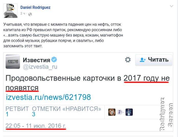 Приток валюты в Россию впервые с 2014 года упал до нуля - Цензор.НЕТ 113