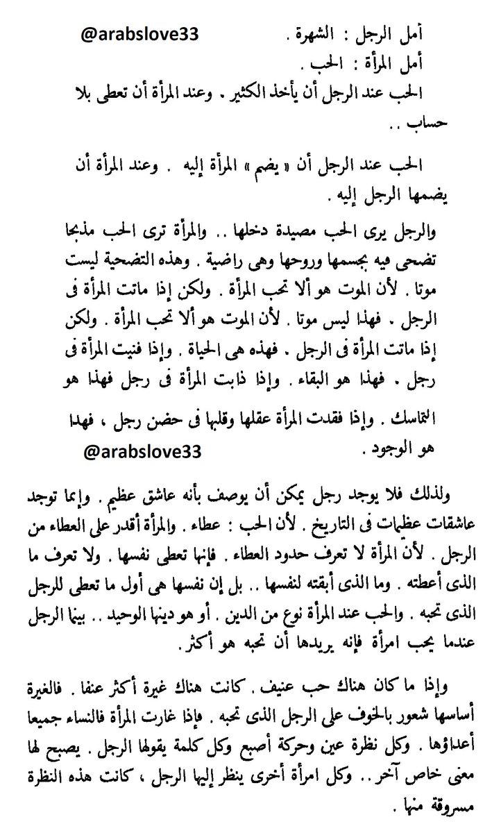 dcb8440372b66 الجنس عند العرب on Twitter