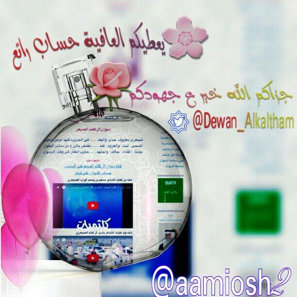 https://twitter.com/aamiosh2/status/752682114345205761