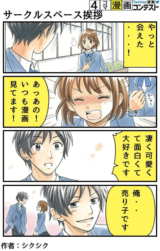 進研ゼミマンガ