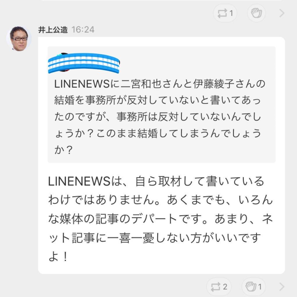 二宮熱愛 hashtag on Twitter