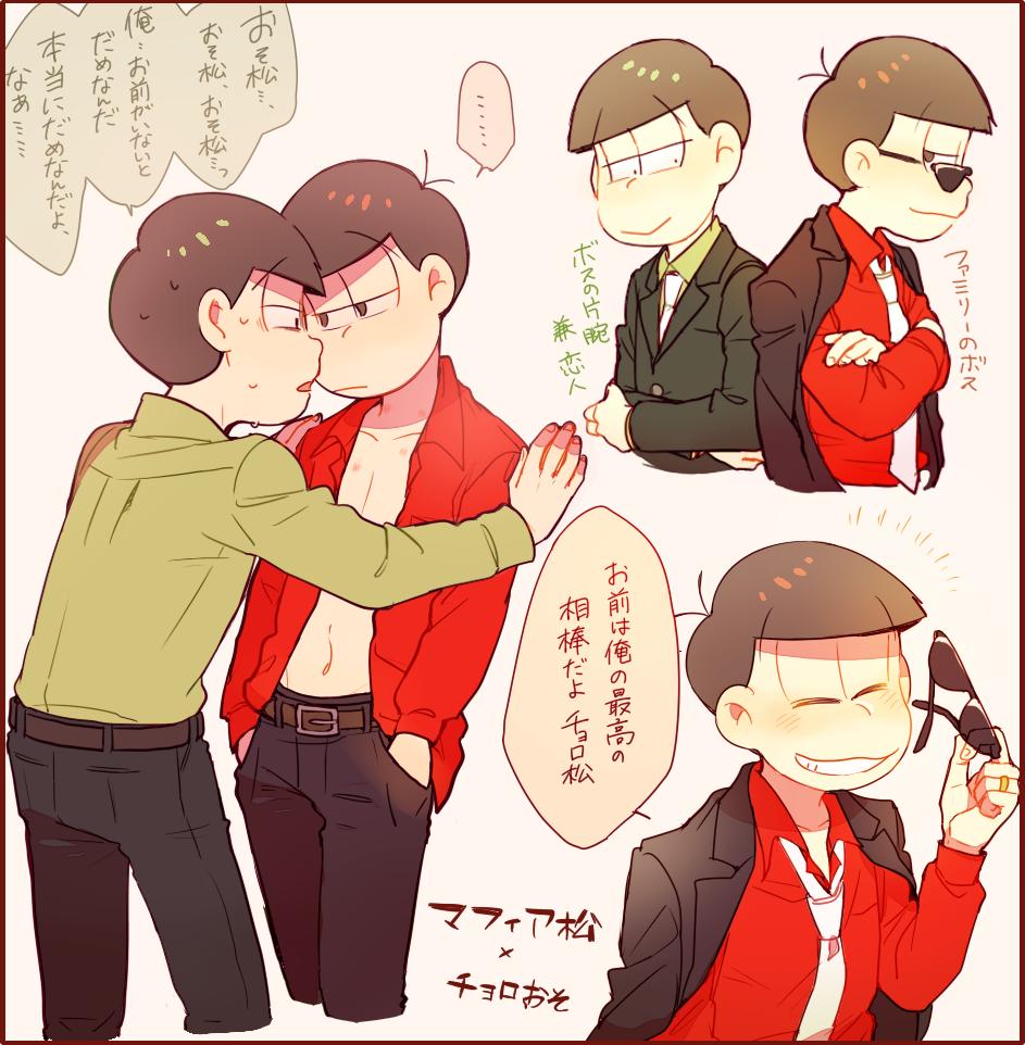 【漫画】『プライベート』(マフィアチョロおそ)