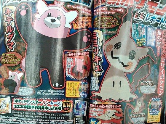 Videojuego >> Pokémon Sol y Pokémon Luna (23 de Noviembre) - Página 4 CnK99dIWYAAH6wM