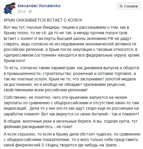 """Родные и близкие крымчан, оказавшихся в """"террористическом списке"""" РФ, находятся на """"прослушке"""" ФСБ, - правозащитник - Цензор.НЕТ 1181"""