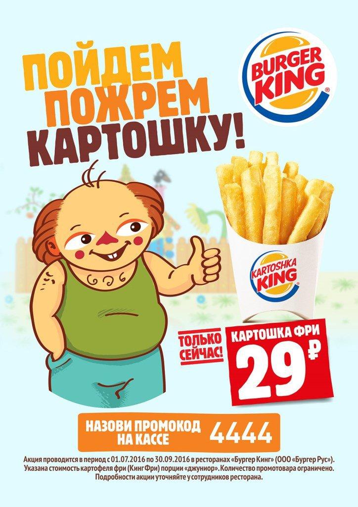 burger king marketing sudy