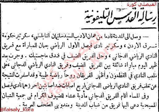 Thumbnail for زيارة الى فلسطين ومباراة ودية بين نادي فيصل الاول (الفيصلي) والنادي الدجاني في القدس عام 1944