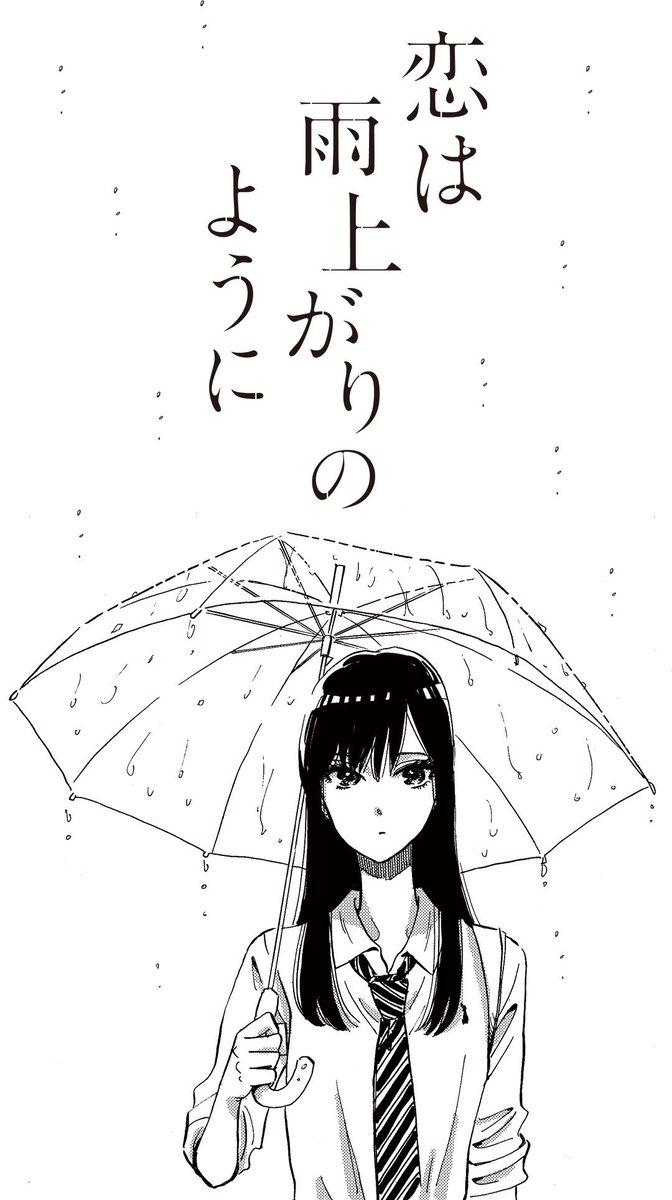 傘をさすモノクロの橘あきらの『恋は雨上がりのように』の壁紙