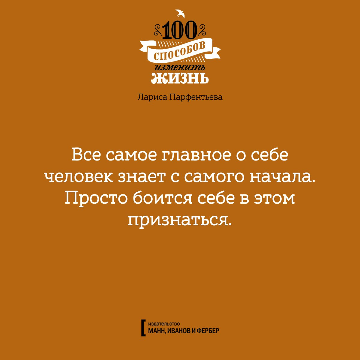 сна читать онлайн 100 способов изменить жизнь биография: Мамедов