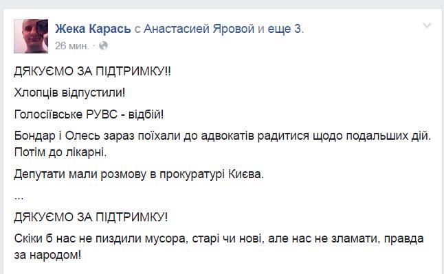 """Начальника ГАИ в Днепре приговорили к двум годам по делу """"Автомайдана"""" - Цензор.НЕТ 8265"""