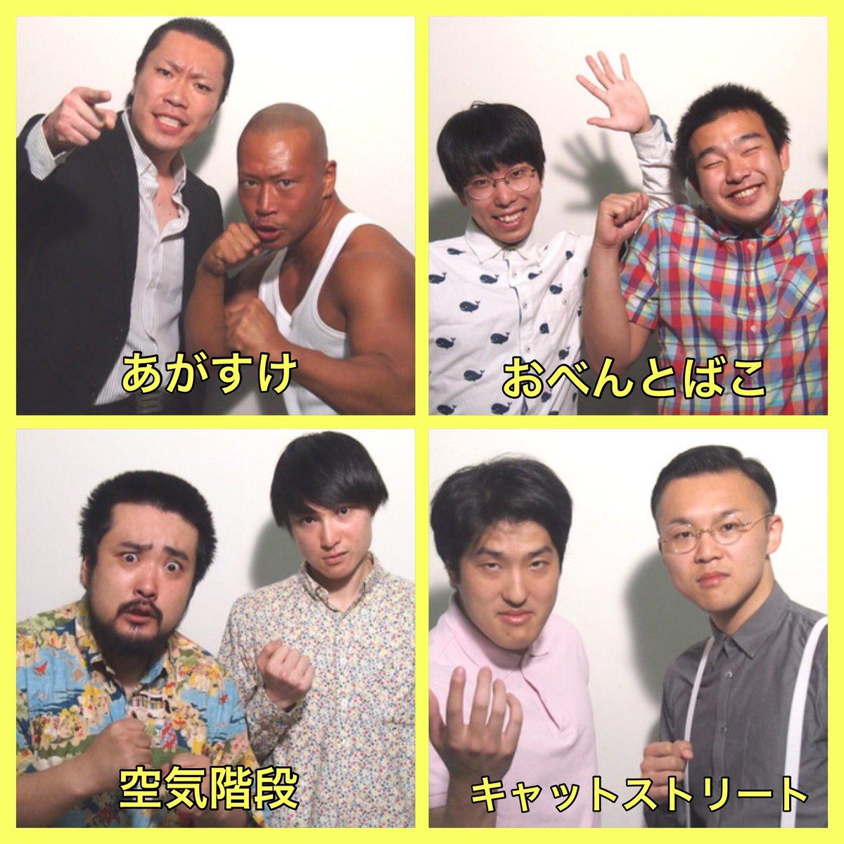 """笑あがき・笑けずりfan垢 auf Twitter: """"笑けずり第2弾コント編に 登場 ..."""