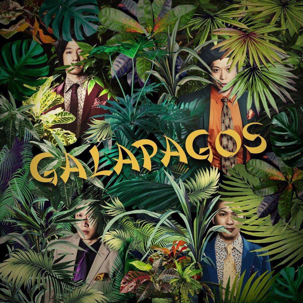 今日はイナズマ戦隊11枚目のフルアルバム「GALAPAGOS」の発売日!  ガラパゴスバンドの会心の一撃!聴いて下さい! https://t.co/wxxKzyAXNk