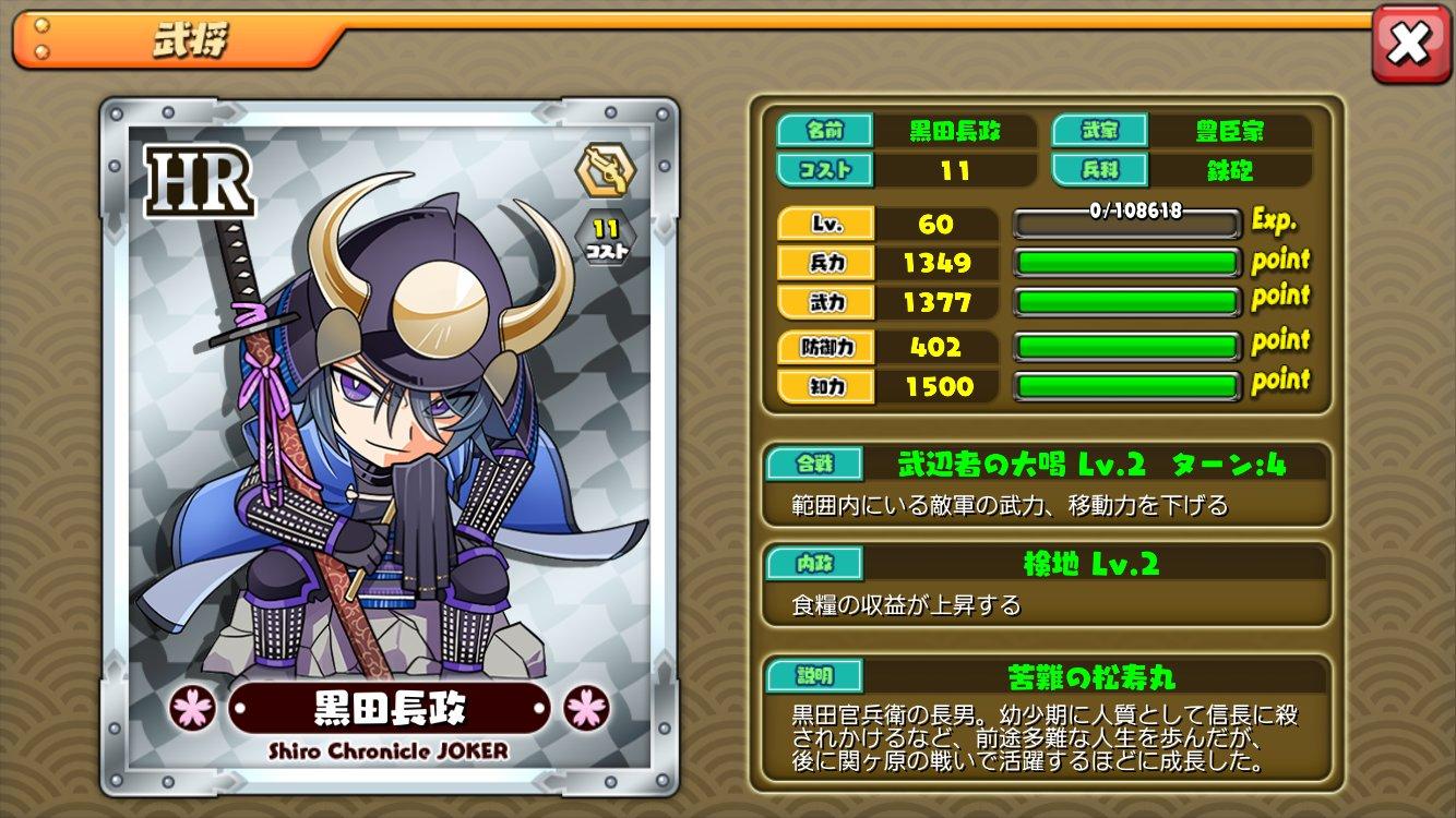 黒田長政 [HR]