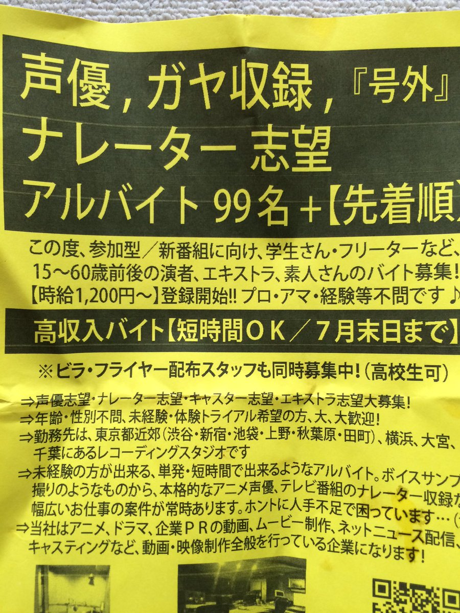 渋谷を歩いてたら、「エキストラのバイトやってみませんか?」と、チラシもらった‥もっと頑張ろう‥‥ https://t.co/5kaCRygKSc