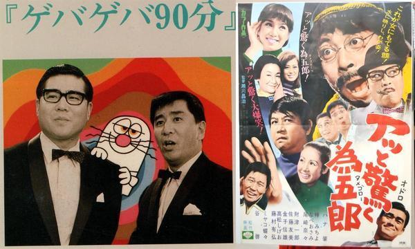 """レトロ系 Twitterren: """"巨泉×前武ゲバゲバ90分! 1969年から放送された ..."""