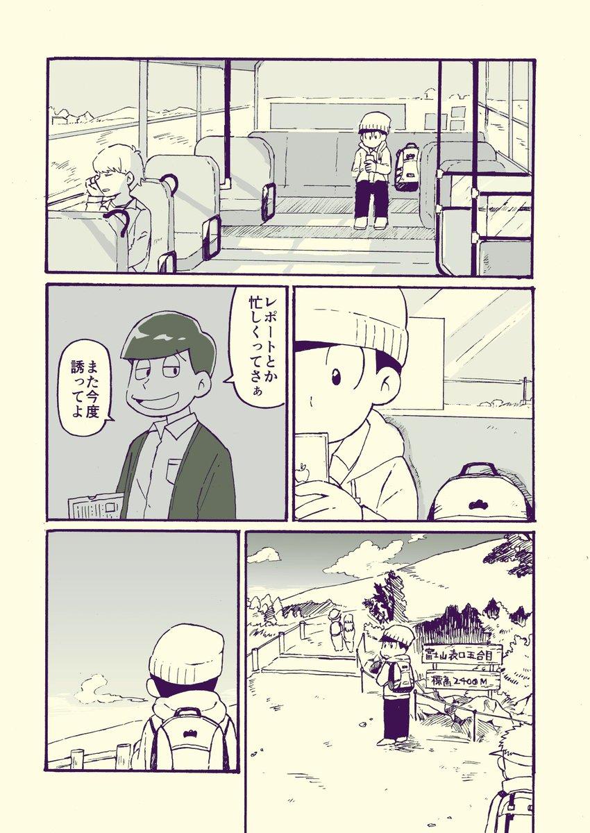 【マンガ】『標高3776 M』(おそ松さん)