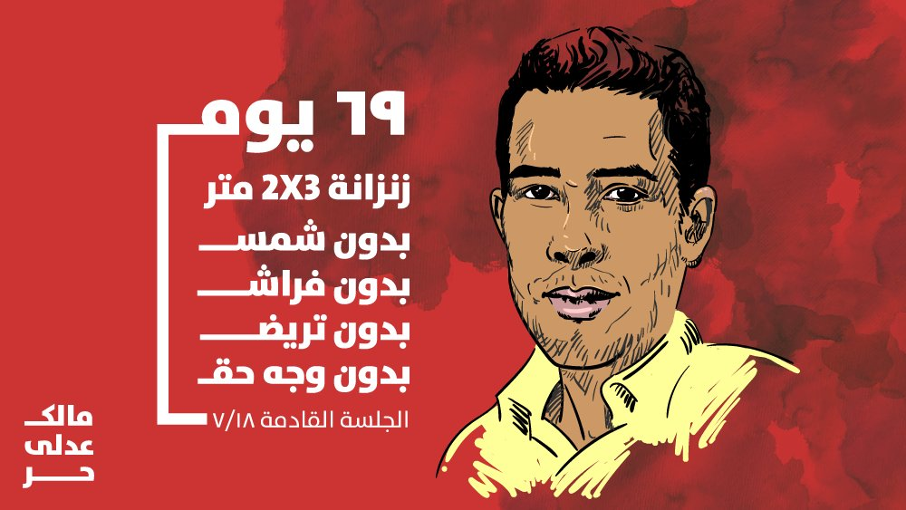 جلسة #مالك_عدلى يوم الإثنين القادم، على غير المتهمين معاه، مالك محبوس إنفرادى، ودى عقوبة للسجناء ولها أمد محدد. https://t.co/4vNRA71nBs