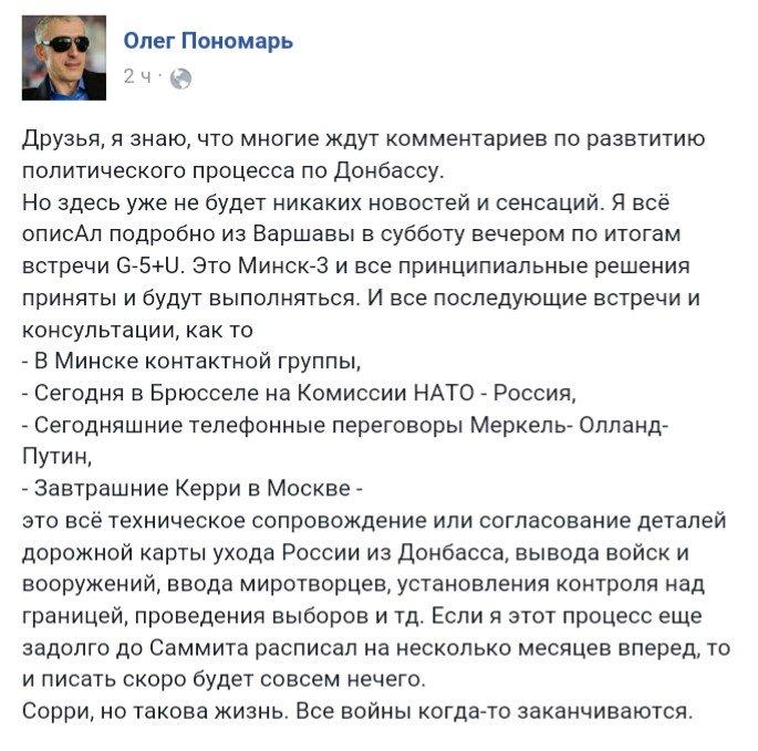 На Совете Россия-НАТО позиции по Украине сблизить не удалось, - Столтенберг - Цензор.НЕТ 2186