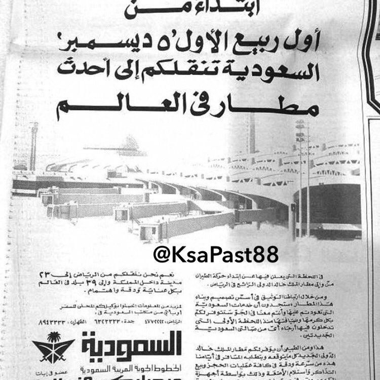 السعودية قديم ا A Twitteren مطار الرياض القديم كيف أصبح في الوقت الحاضر انتهى