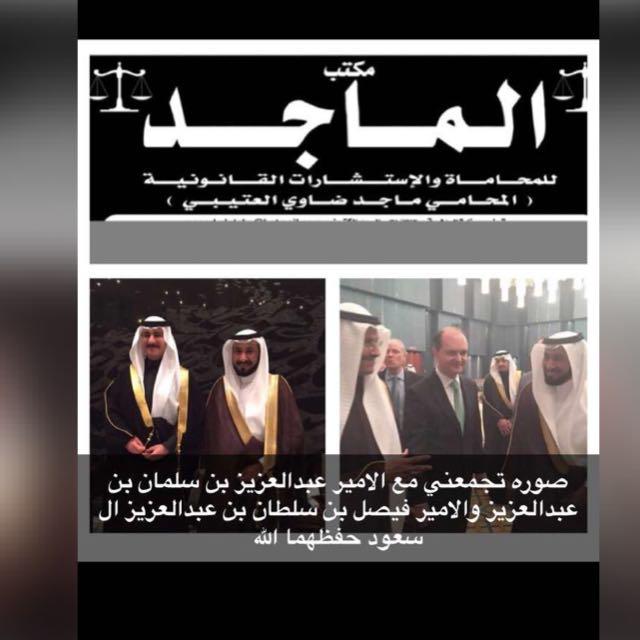 RT @0999mml: مكتب الماجد للمحاماه المحامي ماجد ضاوي العتيبي https://t.co/TbWYlpwdEx