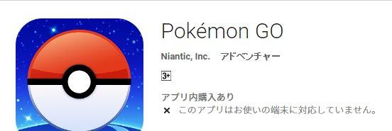 【悲報】このアプリはお使いの端末に対応していません。 https://t.co/ZZCUOYrxSf