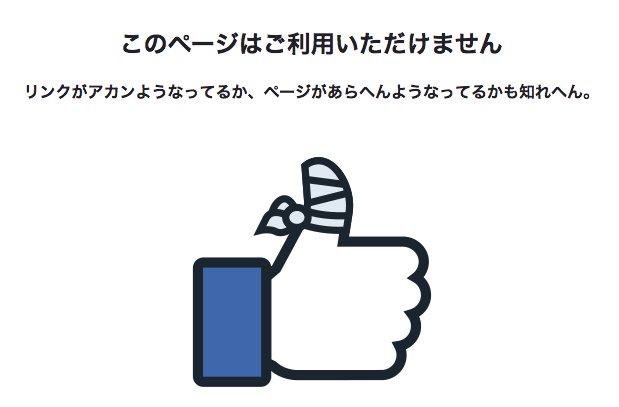 Facebookの大阪弁対応、もう慣れたつもりだったけどこんなとこまで対応されてるとは初めて気付いた https://t.co/XszeckKuXw