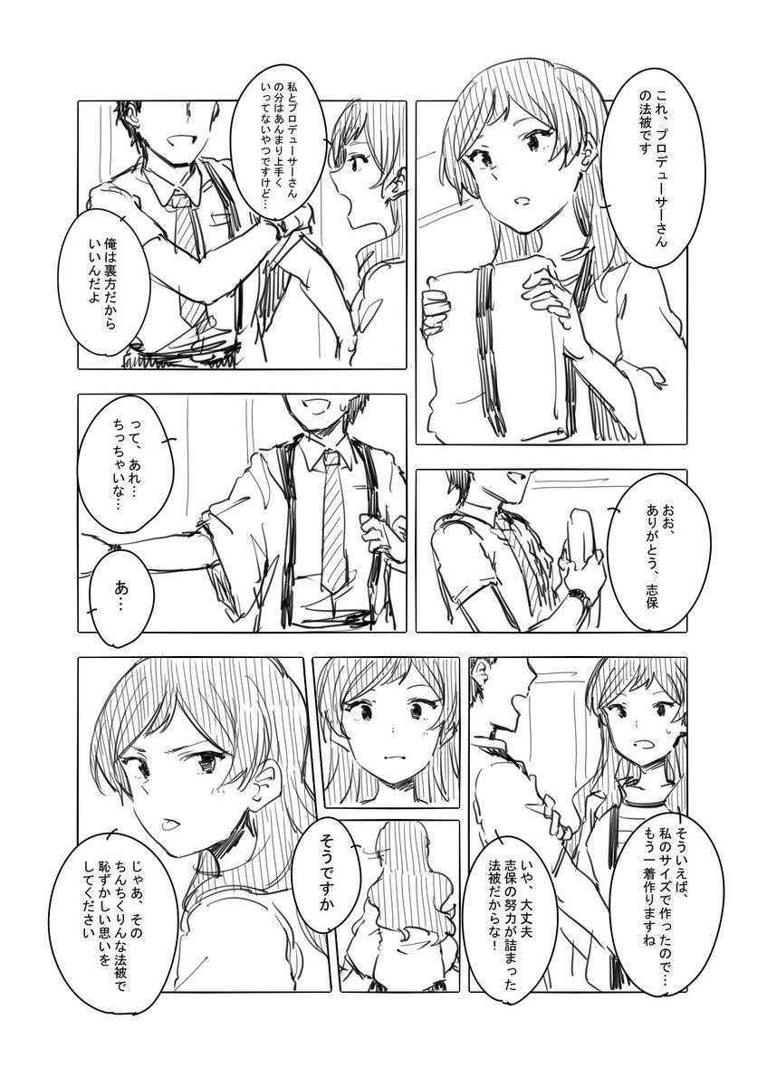 ワッショイ志保ちゃん漫画