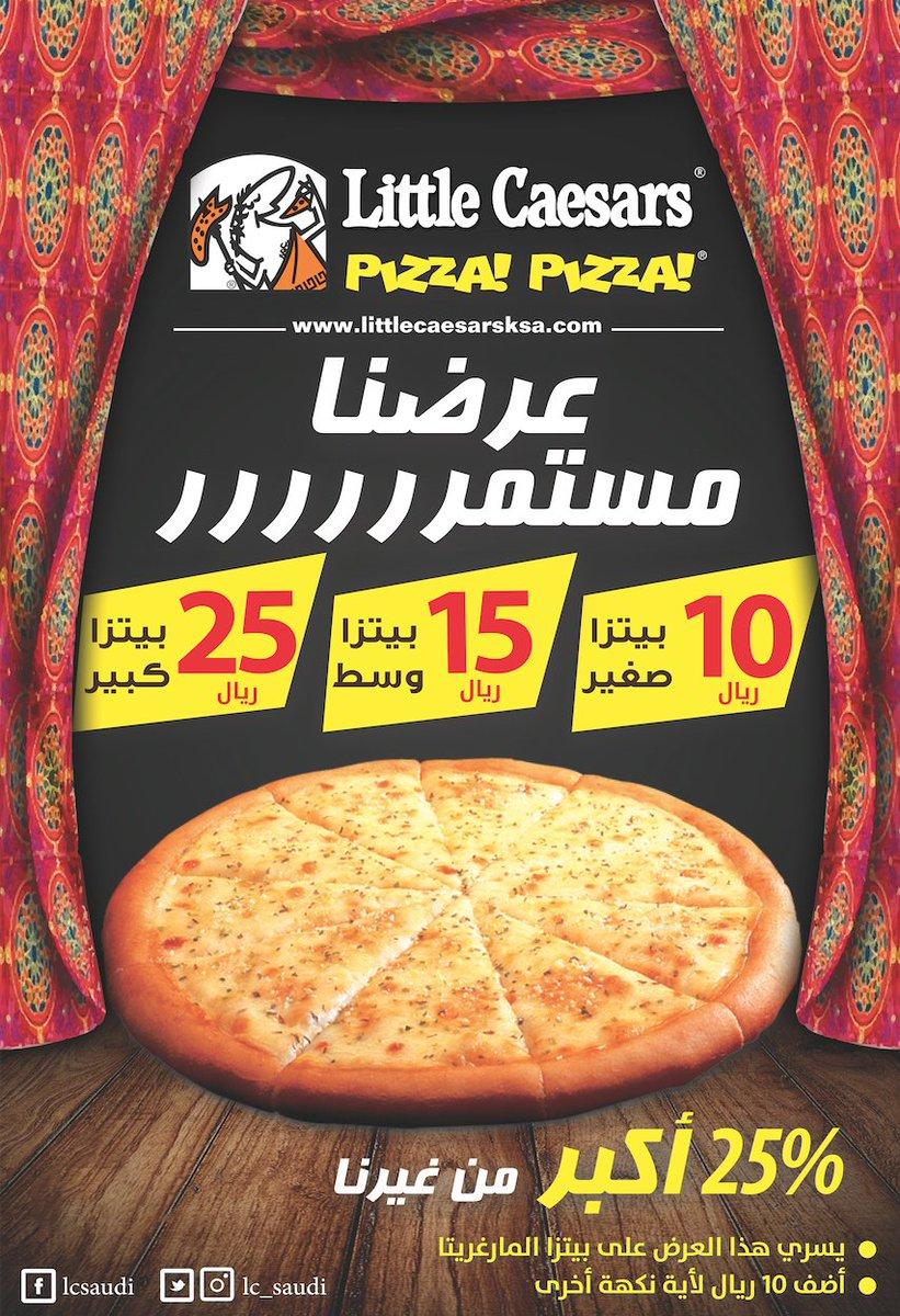 بيتزا ليتل سيزر نجران