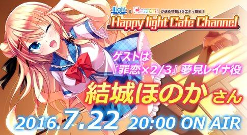 Happy light Cafe第14回「『罪恋×2/3』発売直前大特集スペシャル」