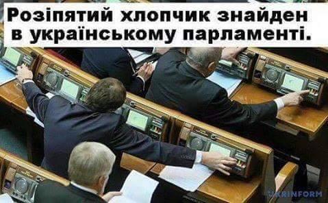 """""""Мы не должны позволять проходимцам, которые случайно оказались в сессионном зале, превращать парламент в цирк"""", - Ирина Геращенко требует на 3 дня лишить права голосовать нардепов, запустивших дрон - Цензор.НЕТ 8605"""