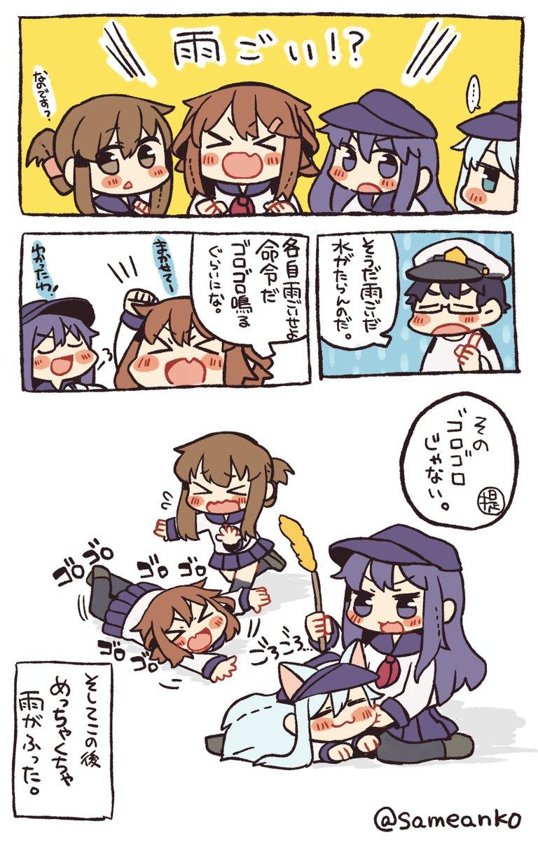 この雨は第六駆逐艦の雨乞いのパワーなんだよ…!