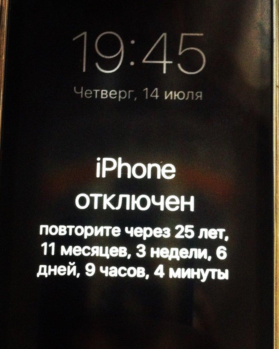 Айфон отключен картинки всегда говорил