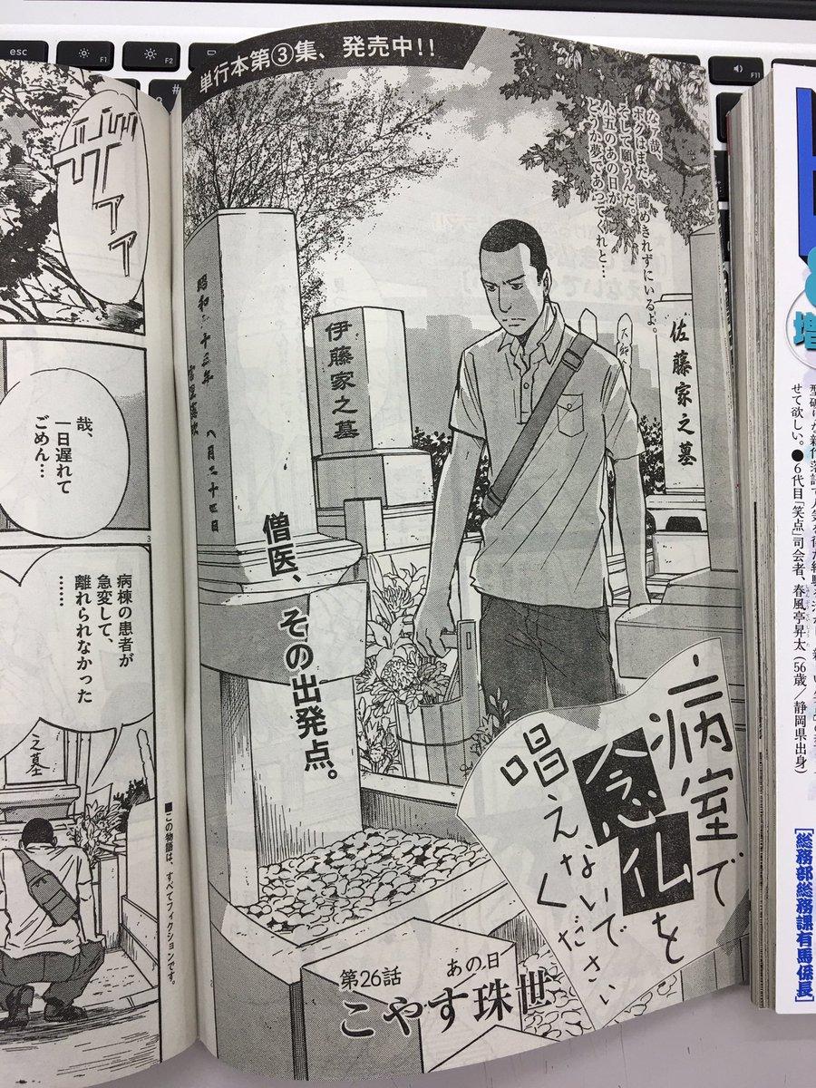ねもと◇漫画編集者 on Twitter: ...