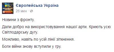 Зафиксирован рост случаев нарушения режима тишины на Донецком направлении, - ОБСЕ - Цензор.НЕТ 6475