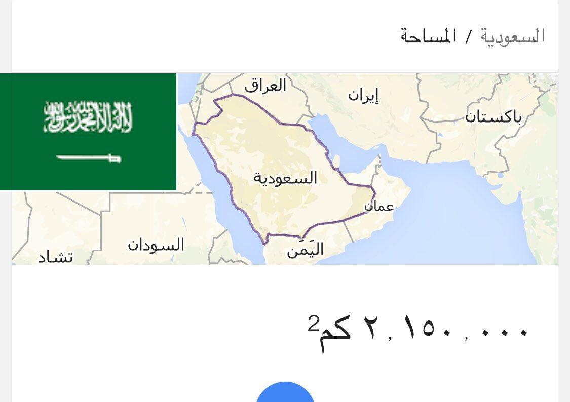 منصور البلوشي Ar Twitter هل تعلم أن مساحة المملكة العربية السعودية ضعف مساحة دول عرب الشمال مجتمعة العراق سوريا الأردن لبنان فلسطين