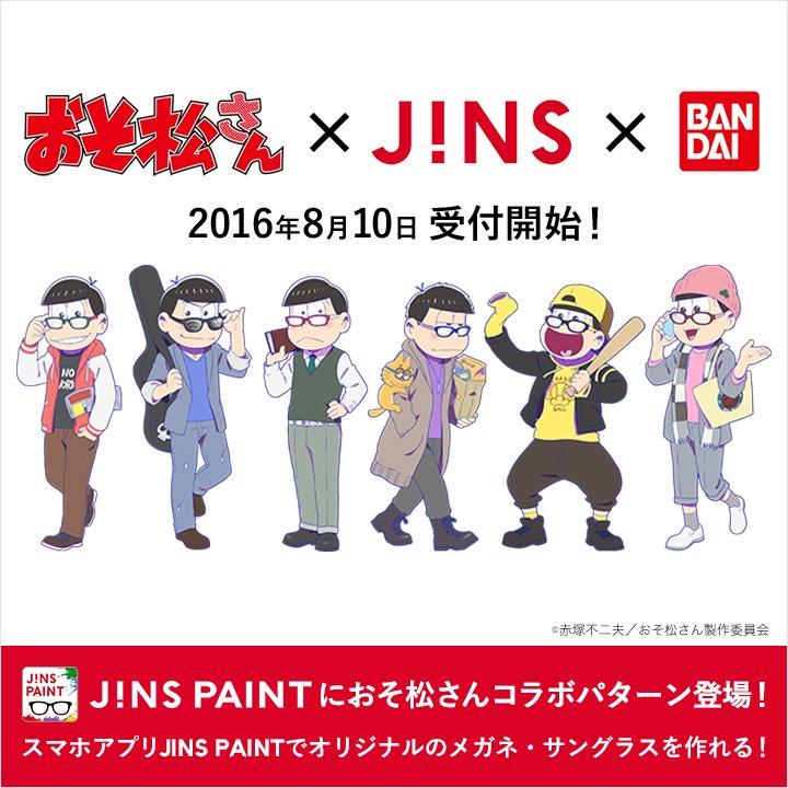 大人気アニメ「おそ松さん」とオリジナルメガネが作れるアプリJINS PAINTがコラボレーション!8月10日から受付開始です!詳細はこちら→https://t.co/0huuor1EiN https://t.co/YUZWkGFy1K