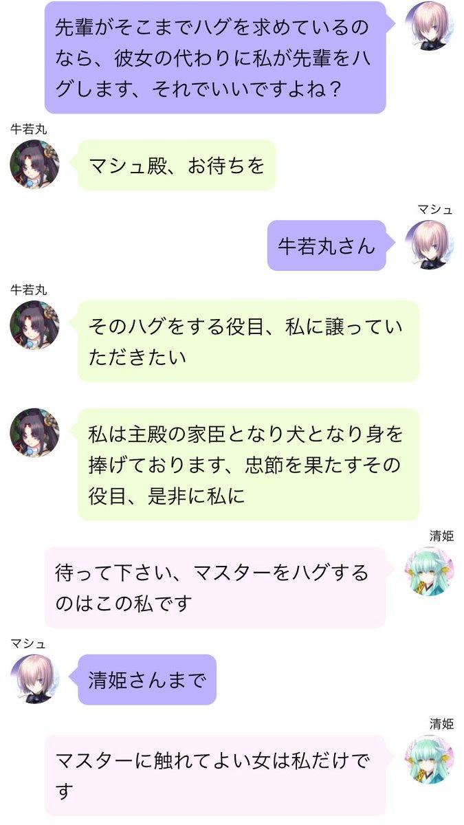 頼光欲しい FGO FateGOLINE風ss LINE風ss 「母性の象徴」 pic.twitter.com/aJdk25MIns
