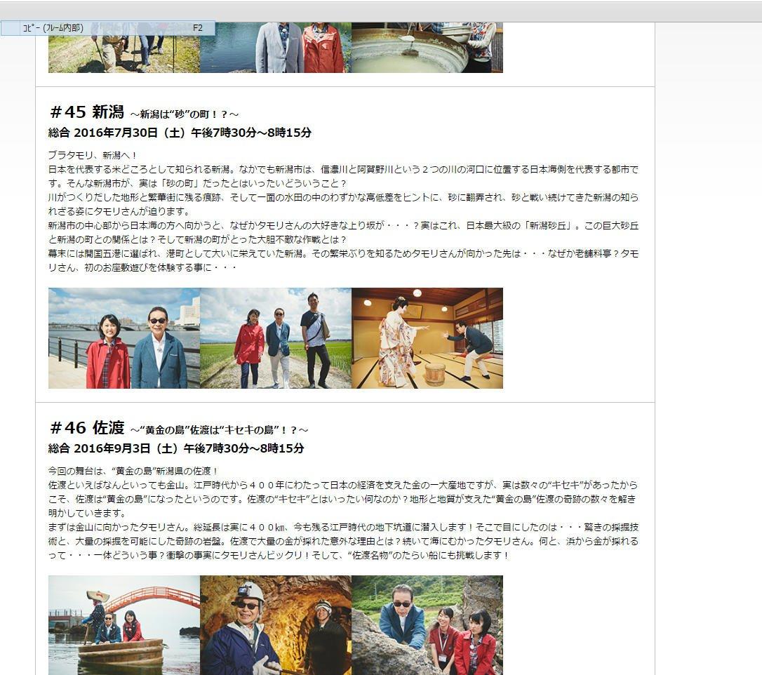 """新潟編は7月30日、佐渡編は9月3日に放送予定。 放送予定   ブラタモリ - NHK 街歩きの達人・タモリさんが、""""ブラブラ""""歩きながら知られざる街の歴史や人々の暮らしに迫る「ブラタモリ」。 #nhk #ブラタモリ https://t.co/ZE9KMYnaQA"""