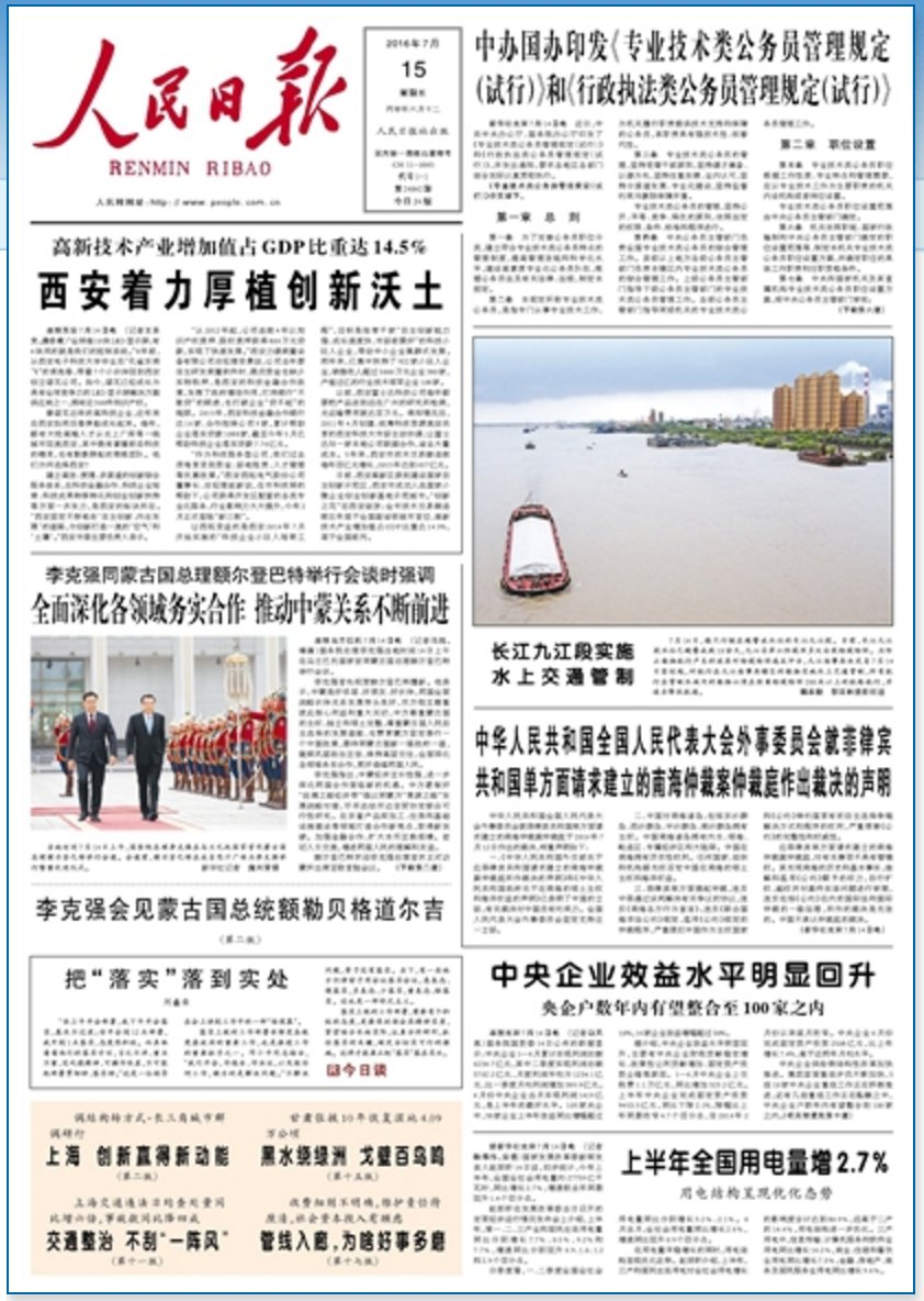 Take a deep breath . . . Xi Jinping doesn't appear once today on the frontpage of the People's Daily https://t.co/JgMoNPkgDa
